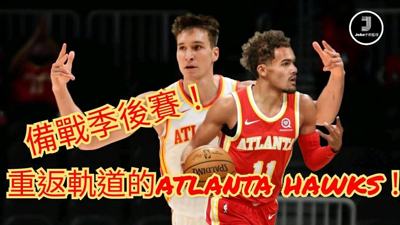 [NBA][廣東話]備戰季後賽!重返軌道的Atlanta Hawks!