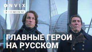 Террор / The Terror / За кадром | Трейлер на русском от ONVIX.TV