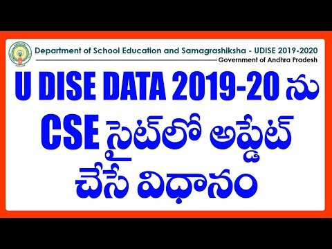 how-to-update-u-dise-data-2019-20---u-dise-plus-data-entry-and-updation-process-in-cse-site