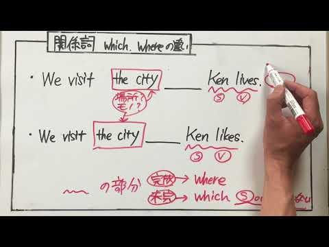 高校英語【文法】『関係代名詞、関係副詞』which whereの違い、使い分け