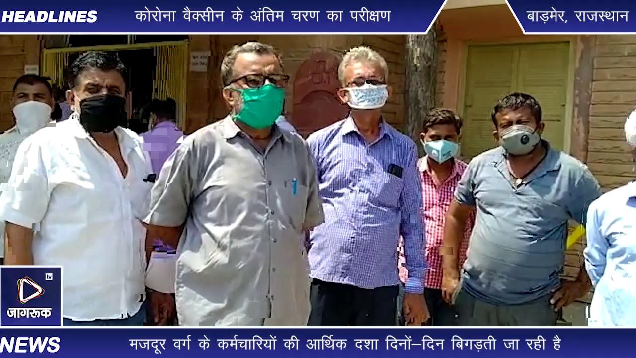 बाड़मेर में रोडवेज कर्मचारियों का विरोध प्रदर्शन