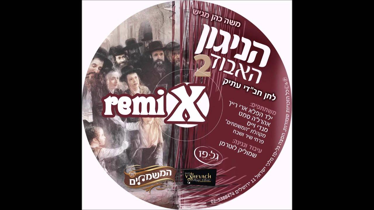"ניגון חב""ד האבוד 2 *remix* | משה כהן וילד הפלא ארי רייך"