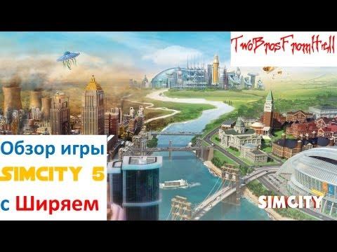Обзор игры Simcity 5 с Ширяем