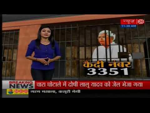 After fodder scam verdict, Lalu Prasad Yadav spends sleepless night in jail