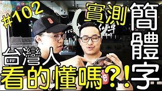 《台灣人看大陸》台灣人看得懂大陸簡體字嗎!?街頭實測!! 台湾人看大陆《AnsonTV》
