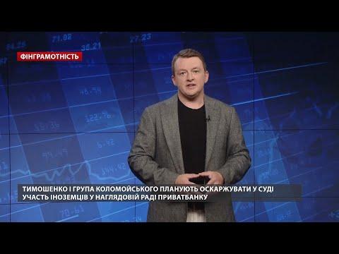 """Юля спешит на помощь Коломойскому, или А как же """"зубажиння""""? Финансовая грамотность"""