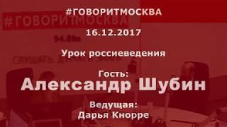 Гражданская война на Украине. Александр Шубин. 16.12.2017