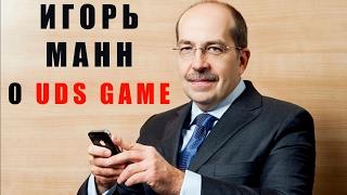 Игорь Манн о UDS Game 2017