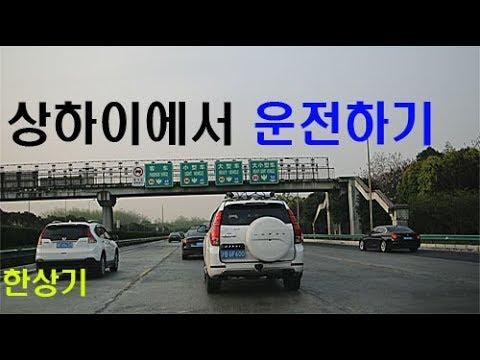 중국 상하이 렌터카 여행 합본 by 스코다 옥타비아(Driving in Shanghai China by Skoda Octavia) - 2017.04
