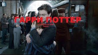 Гарри Поттер и проклятое дитя первый трейлер