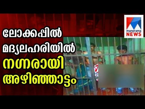 Drunk youths abuses cops at police station   Manorama News