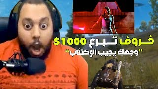 تبرعنا للاعبين عرب لكن مع رسائل مستفزه 😂 يتحروني باري تيوب!