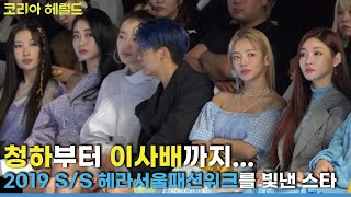 K-pop celebs at KYE show, 2019 S/S Seoul Fashion Week