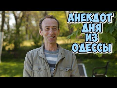 Анекдоты дня из Одессы! Смешные короткие одесские анекдоты!