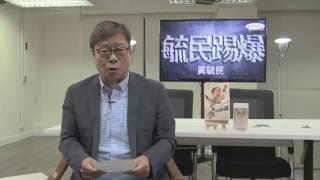 黃毓民 毓民踢爆 170523 ep163 林鄭組班 濫竽充
