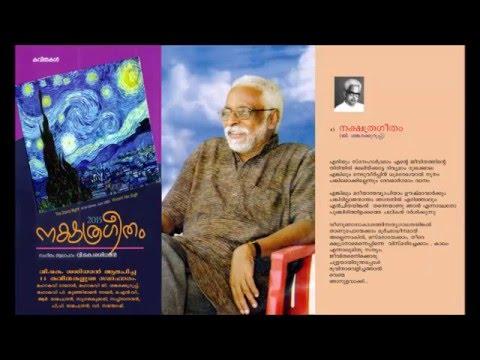 Nakshathrageetham, poem by Mahakavi G, sung by V.K.S.
