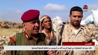 قائد محور تعز : المليشيات في انهيار تام بعد اكثر من اسبوعين من انطلاق العملية العسكرية