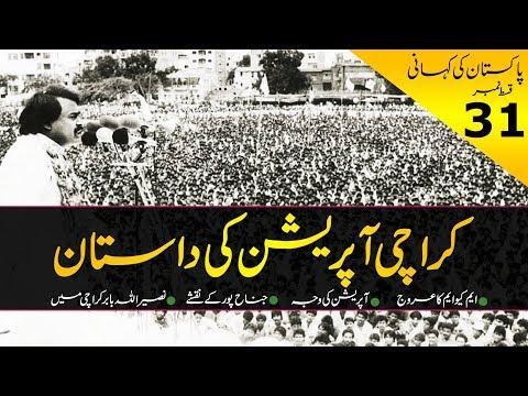 History of Pakistan #31 | Karachi Operation Clean Up - Story of MQM & Jinnahpur Maps | In Urdu