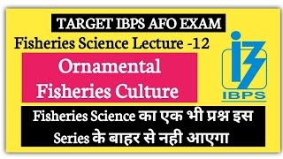 Fisheries Lecture - 12 Ornamental Fisheries Culture|IBPS AFO,NABARD,RRB AO,ICAR JRF|Agriculture & GK