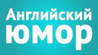 видео Особенности английского юмора ienglish.ru