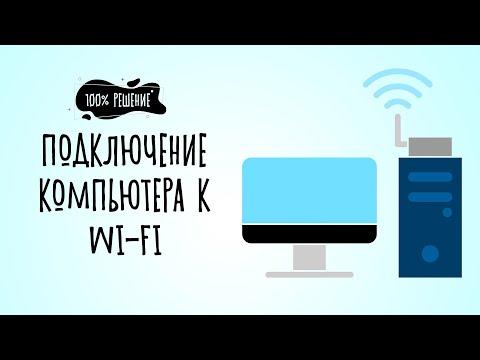 100% решение. Подключение компьютера к Wi-Fi  через адаптер TP-Link на Windows 7.