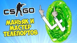 МАНЬЯК И МАСТЕР ТЕЛЕПОРТОВ - CS:GO Прятки (Маньяк в КС ГО)