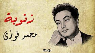 انا كل ما اقول التوبة عن حبك يا زنوبة ( مع الكلمات ) - محمد فوزي