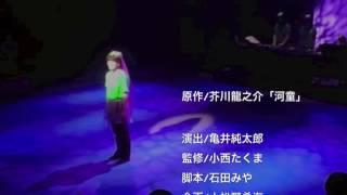 Komatuno Unit 第二回公演 ミュージカル「キャッパ!」 【熊本地震復興...