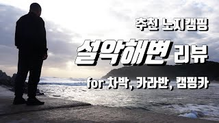 노지캠핑 설악해변 리뷰…