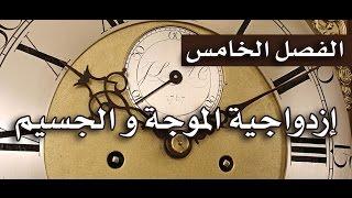 الفيزياء الحديثة - الفصل الخامس(الجزء الأول)