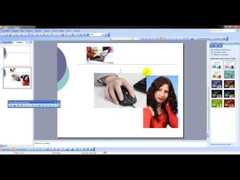 Как создать картинку в PowerPoint