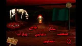 Tohfa e Imam 2012