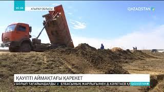 Атырау облысында көктемгі су тасқынына дайындық шаралары күшейтілді