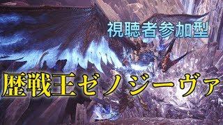【MHW実況】マルチで歴戦王ゼノジーヴァ!(視聴者参加型)