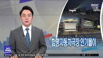 """함평자동차극장 인기 """"한번 와보랑께"""" (뉴스투데이 2021.3.15 광주MBC)"""
