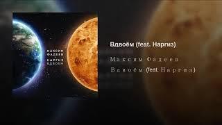 Вдвоём (feat. Наргиз)