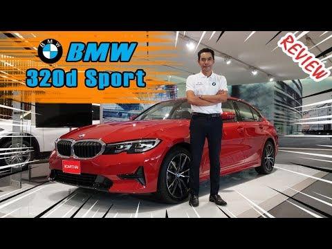 ใหม่ BMW Series 3 2019-2020 ราคา 320d, 330I ตารางราคา-ผ่อน-ดาวน์