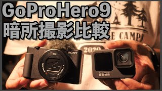 GoProHero9とiPhoneやミラーレスカメラの暗所撮影を比較してみた!