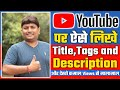 How To Write Best Title, tags, Description For Youtube Video | Youtube Seo Tips Hindi | 2018