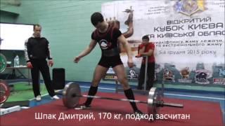 Становая тяга (PL) мужчины 60-75 кг. Кубок Киева 2015 (UPC)