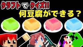【マインクラフト豆腐MOD】何を作っているか素材から当ててください!w【赤髪のとも】4 thumbnail