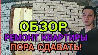ОГЛЯД. РЕМОНТ КВАРТИРИ НА МЯСТРОВСКОЙ 4, р. МІНСЬК. ПОРА ЗДАВАТИ!