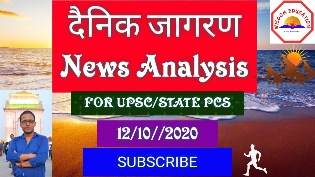 Dainik Jagran Daily News Analysis For UPSC/STATE PCS| 12th Oct 2020 | R S Patel | #UPSC #BPSC #IAS