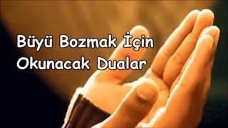Büyü Bozmak İçin Okunacak Dualar 2017 Video