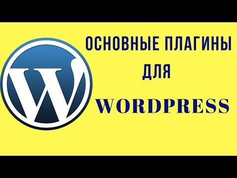 Основные бесплатные плагины для WordPress 2019