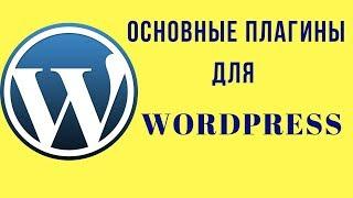 Основные бесплатные плагины для Wordpress (14 штук)