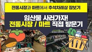 [#임산물 구매하기] 추석차례상 임산물사러 전통시장 /…