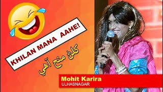 Mohit Karira -  Sindhi Comedy - Khilan Mana Aahe - Part 6