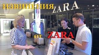 ИЗВИНЕНИЯ от магазина ZARA///РАСКАЯНИЕ или ВЫНУЖДЕННЫЙ ШАГ???