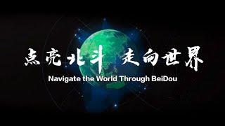[北斗三号全球卫星导航系统建成暨开通仪式] 点亮北斗 走向世界 | CCTV中文国际 - YouTube
